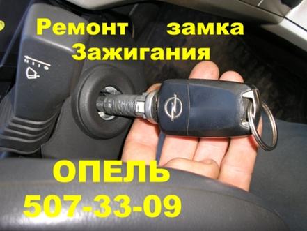 Как заменить замок зажигания на опель астра g - Pressmsk.ru